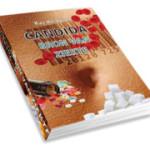 Candida eBook